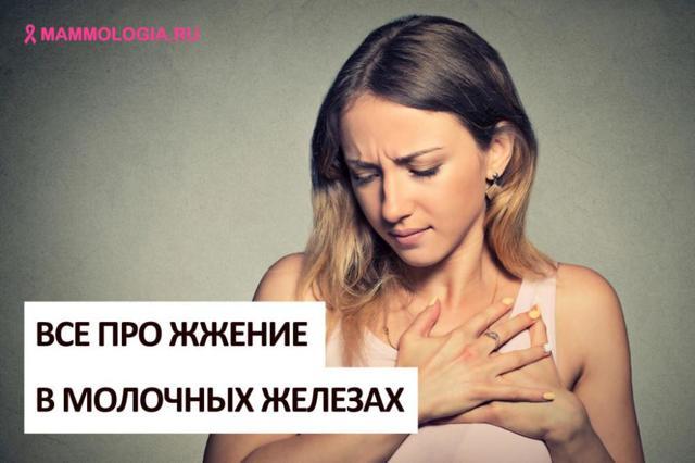 Жжение сосков груди – причины и что делать