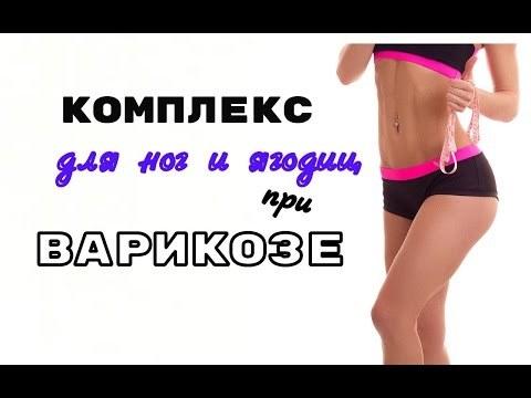 Занятия фитнесом при варикозе