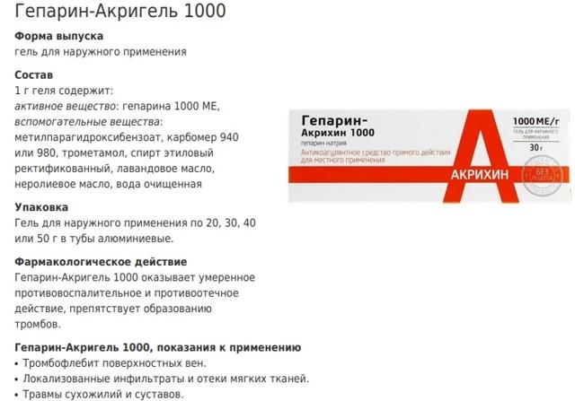 ГЕПАРИН 1000 - инструкция по применению, цена, отзывы и аналоги