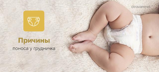 Средства для детей от поноса: эффективные препараты