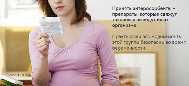 Диарея на ранних сроках беременности - причины и безопасное лечение!