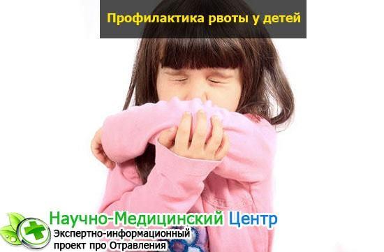 Лекарство от рвоты для детей: обзор популярных препаратов