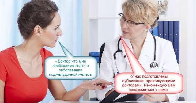 Как лечить поджелудочную железу: симптомы и советы врача, как питаться при панкреатите